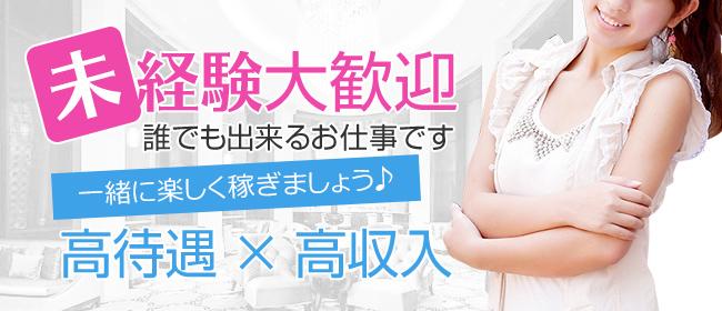 モンロー(長崎市近郊)のデリヘル求人・高収入バイトPR画像1