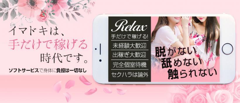 出張メンズエステ RELAX【DIVAグループ】(高知市近郊デリヘル店)の風俗求人・高収入バイト求人PR画像3