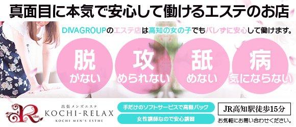 出張メンズエステ RELAX【DIVAグループ】