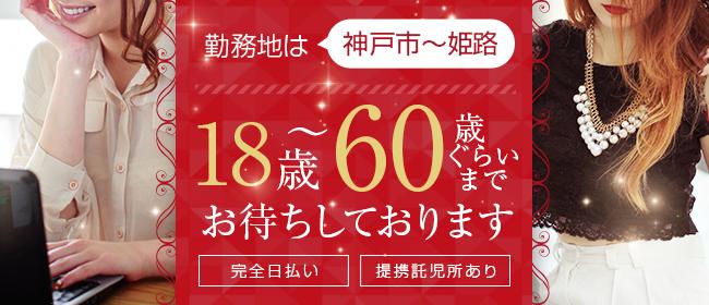 おひねり人妻塾(オヒネリヒトヅマジュク)(神戸・三宮デリヘル店)の風俗求人・高収入バイト求人PR画像1