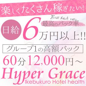HYPER GRACE 池袋 - 池袋