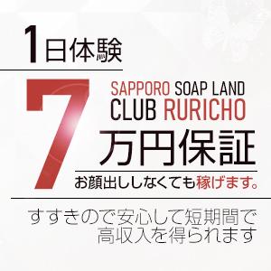 Club瑠璃蝶 - 札幌・すすきの