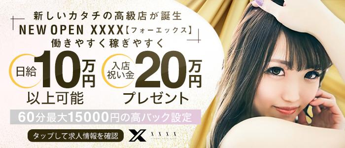 XXXX(フォーエックス) - 札幌・すすきの