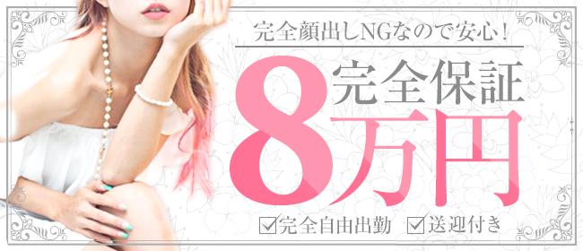 高級デリヘルクラブ10Carat - 横浜