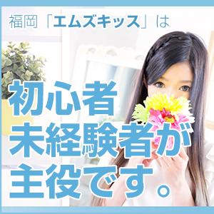 イエスグループ福岡 M's Kiss - 中洲・天神