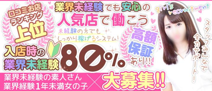 やまとなでしこ桜組(西川口ソープ店)の風俗求人・高収入バイト求人PR画像3