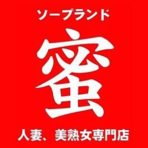 ソープランド蜜 人妻・美熟女専門店 - 札幌・すすきの