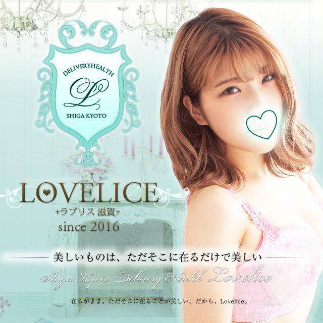 Loveliceラブリス滋賀 - 大津・雄琴