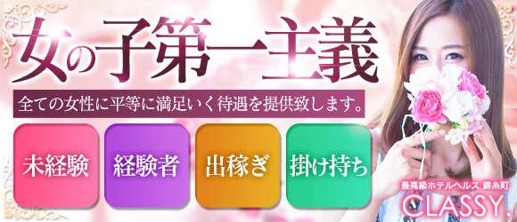 CLASSY. 東京・錦糸町店(錦糸町ホテヘル店)の風俗求人・高収入バイト求人PR画像2