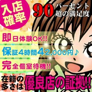 群馬発若娘特急便027キューティ★エクスプレス - 高崎