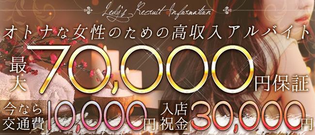 立川オトナ女子(立川)のホテヘル求人・高収入バイトPR画像1