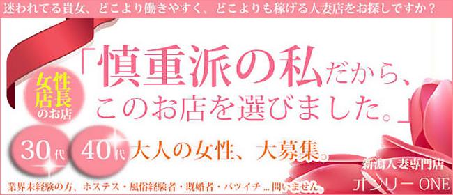 新潟人妻専門店 オンリーONE(新潟・新発田)のデリヘル求人・高収入バイトPR画像1