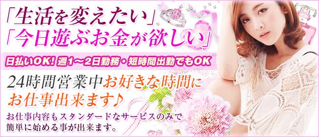 クラブパラダイス(新大阪デリヘル店)の風俗求人・高収入バイト求人PR画像2