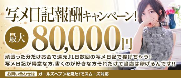 広島で評判のお店はココです!(広島市内デリヘル店)の風俗求人・高収入バイト求人PR画像3