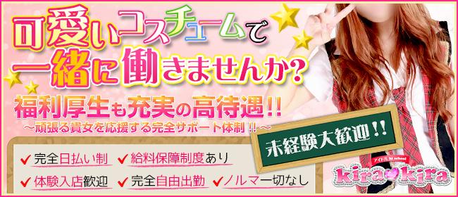 キラキラ(大和ピンサロ店)の風俗求人・高収入バイト求人PR画像1