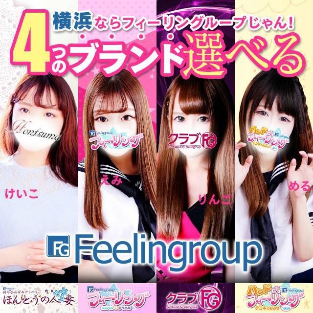 フィーリングin横浜(FG系列) - 横浜