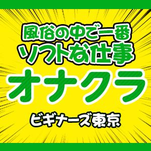 ビギナーズ東京 - 新宿・歌舞伎町