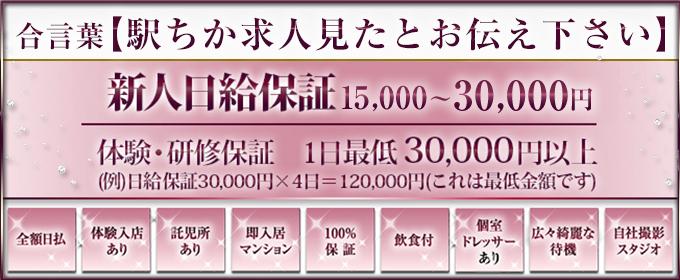 みんなのデリヘル(尼崎・西宮デリヘル店)の風俗求人・高収入バイト求人PR画像1