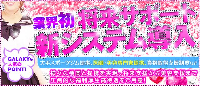 赤羽GALAXY(池袋ピンサロ店)の風俗求人・高収入バイト求人PR画像3