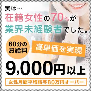 梅田人妻秘密倶楽部 - 梅田