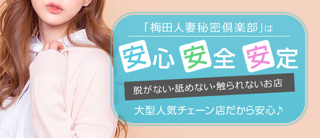 梅田人妻秘密倶楽部(梅田ホテヘル店)の風俗求人・高収入バイト求人PR画像2