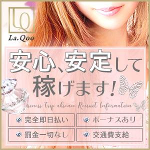 La-qoo 金沢店 - 金沢