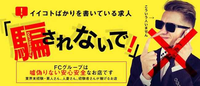 first call(ファーストコール)(上田・佐久デリヘル店)の風俗求人・高収入バイト求人PR画像1