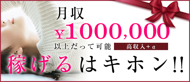 秘書におまかせ 癒(横浜店舗型ヘルス店)の風俗求人・高収入バイト求人PR画像2