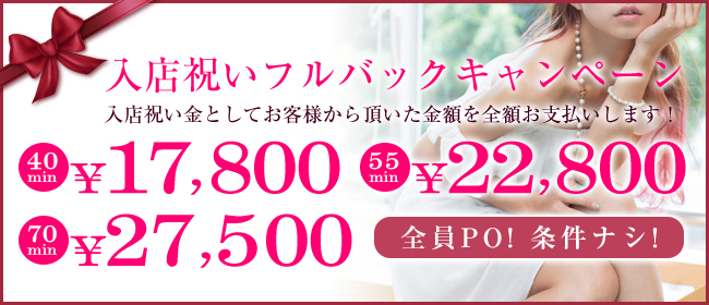 秘書におまかせ 癒(横浜店舗型ヘルス店)の風俗求人・高収入バイト求人PR画像3