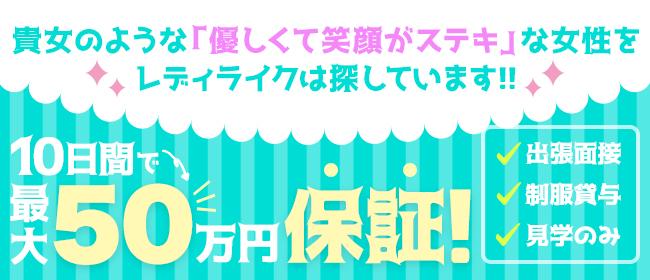 レディライク(米沢)のデリヘル求人・高収入バイトPR画像1