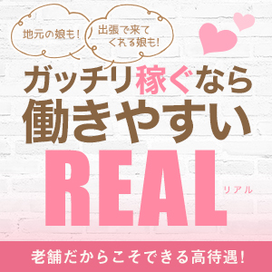REAL - 盛岡