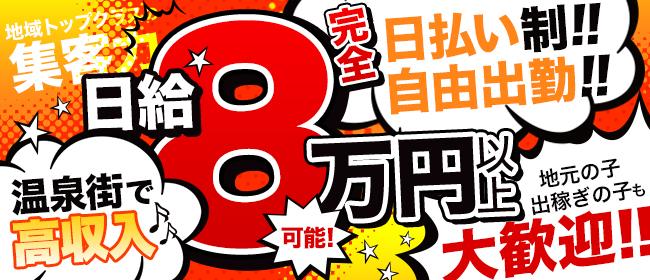 ロリCan 羽咋七尾店(七尾・能登)のデリヘル求人・高収入バイトPR画像1