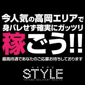 STYLE(スタイル) - 富山市近郊