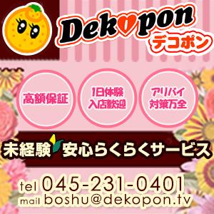 デコポン - 横浜