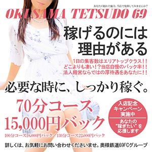 奥様鉄道69 仙台店 - 仙台