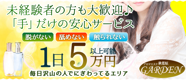 アロマエステGarden秋葉原(上野・浅草デリヘル店)の風俗求人・高収入バイト求人PR画像3