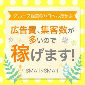 SMAT×SMAT - 千葉市内・栄町