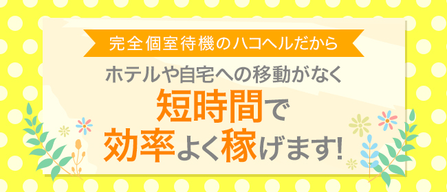 SMAT×SMAT(千葉市内・栄町店舗型ヘルス店)の風俗求人・高収入バイト求人PR画像2