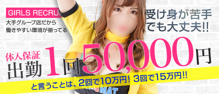 SMAT×SMAT(千葉市内・栄町店舗型ヘルス店)の風俗求人・高収入バイト求人PR画像1