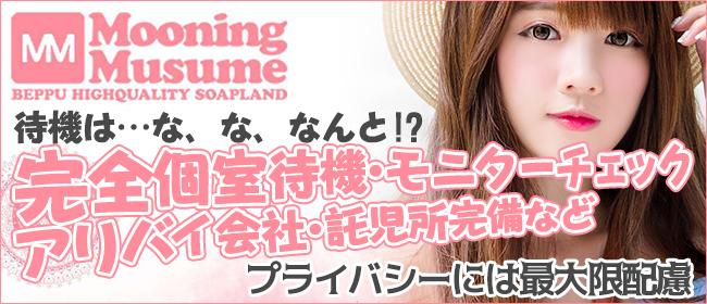 Mooニング娘(別府ソープ店)の風俗求人・高収入バイト求人PR画像3