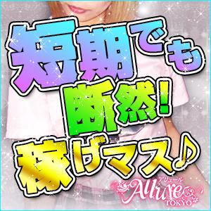 Allure(アリュール) - 錦糸町