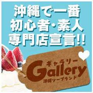 Gallery (ギャラリー) - 那覇
