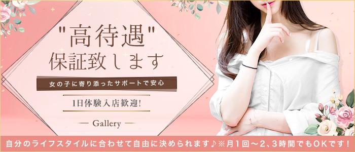Gallery (ギャラリー)(那覇)のソープ求人・高収入バイトPR画像3
