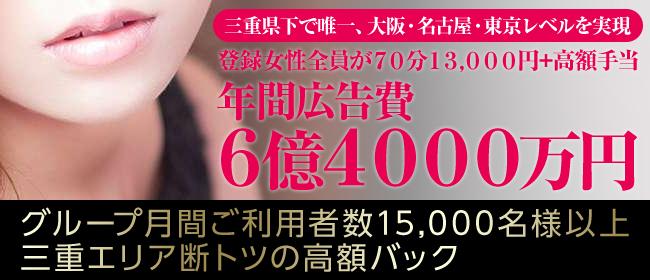 愛特急2006 三重本店(鈴鹿)のデリヘル求人・高収入バイトPR画像1