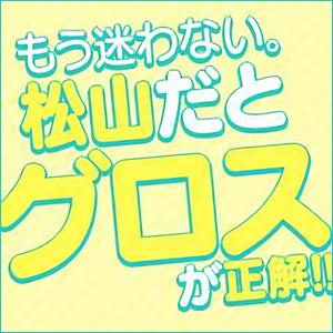 GLOSS MATSUYAMA - 松山