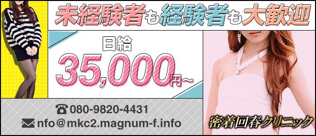 密着回春クリニック 富山(富山市近郊デリヘル店)の風俗求人・高収入バイト求人PR画像1
