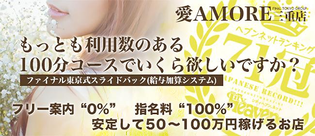 愛AMORE 三重店(松阪)のデリヘル求人・高収入バイトPR画像1