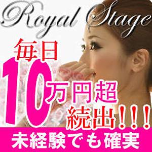 ロイヤルステージ - 名古屋