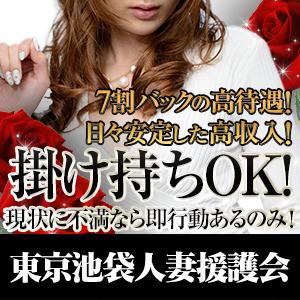 東京池袋人妻援護会 - 池袋