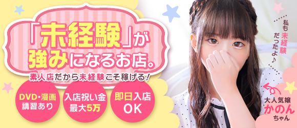 Lovin'(ラヴィン)~ドキドキ♡エロカワ素人娘の体験入店(金沢)のデリヘル求人・高収入バイトPR画像1